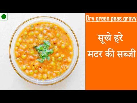 Dry Green Peas Gravy | सूखे हरे मटर की सब्जी | By Trusha Satpara