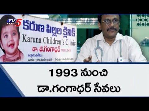 డాక్టర్ విశాల హృదయం..! | Private Doctor To Provide Free Treatment For Children | TV5 News