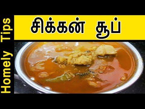 சிக்கன் சூப் chicken Soup Recipe in Tamil | chicken Soup in Tamil | Soup Recipes in Tamil