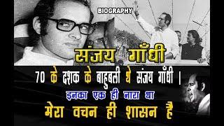 70 के दशक के बाहुबली थे संजय गाँधी। इनका एक ही नारा था मेरा वचन ही शासन है     Biography