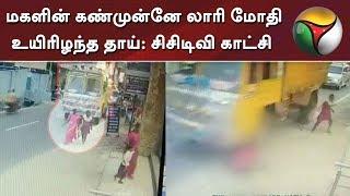 மகளின் கண்முன்னே லாரி மோதி உயிரிழந்த தாய்: சிசிடிவி காட்சி | Lorry Accident | Death | Salem