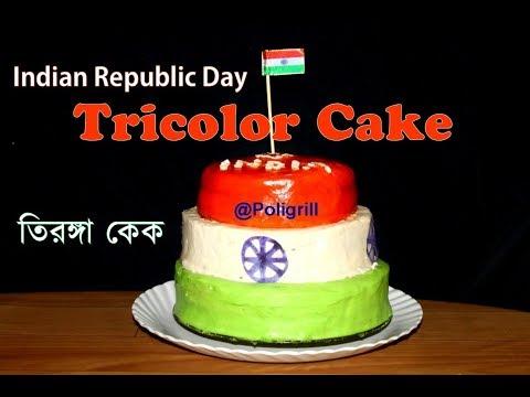 INDIAN REPUBLIC CAKE | TRICOLOR CAKE RECIPE | ভারতীয় তিরঙ্গা কেক