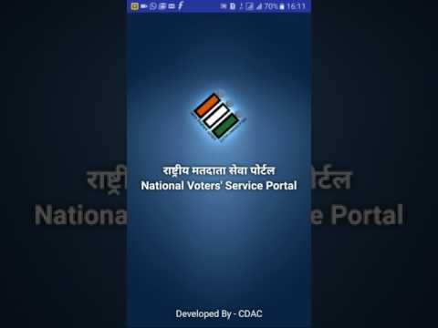 Delete or raise objection Voter ID in Electoral Roll Entry | फॉर्म न. 7 डिलीट वोटर ID