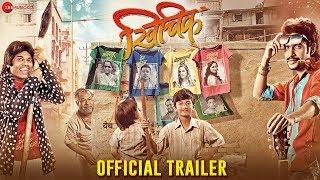 Khichik - Official Trailer | Prathamesh Parab, Siddharth Jadhav, Anil Dhakate & Shilpa Thakre