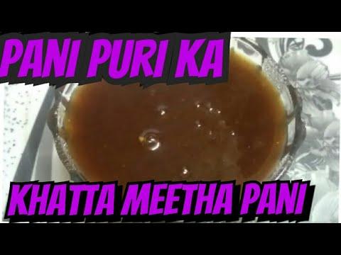 Panipuri ka khatta Meetha pani |Golgappe ka Khatta Meetha pani |चटपटा स्वादिष्ट पानीपूरी का मीठा पान