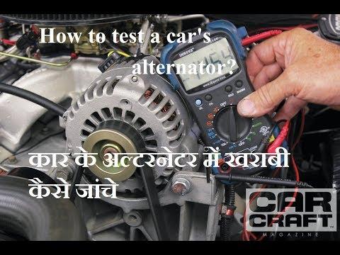How to test a Car Alternator ? | कार के अल्टरनेटर में खराबी कैसे जांचे | Car Repair  Hindi