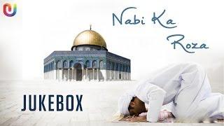 Ramzan Naat 2017 - Eid Mubarak Songs - Nabi Ka Roza | Best Top 10 Ramadan Songs Collection