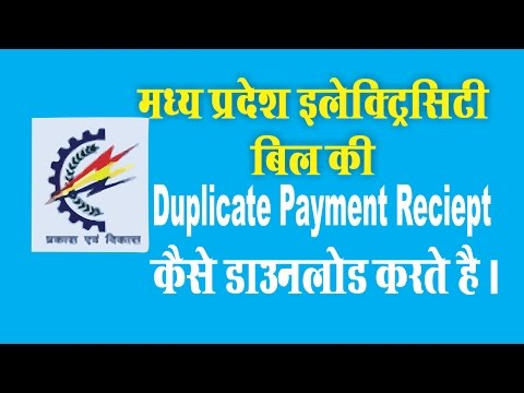 [Hindi] - How To Download Duplicate Electricity Bill Payment Receipt