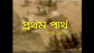 Karna Kunti Sangbaad- কর্ণ কুন্তী সংবাদ