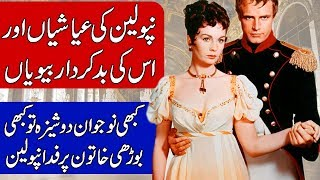 Napoleon Bonaparte and The Womens In His Life. Hindi & Urdu