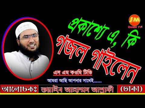 Xxx Mp4 এমন গজল গাইলেন শুয়াইব আহম্মেদ আশ্রাফি পুরো মাঠের লোক অবাক Bangl Suong Shoaib Ahmed Asrafi 3gp Sex