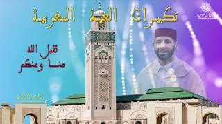 تكبيرات العيد  في بعض المدن المغربية || takbirat el aid maroc