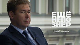 Илья Новиков: Двинятин, Путин и хреновый прогноз #ещенепознер