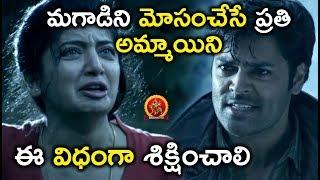 మగాడిని మోసంచేసే ప్రతి అమ్మాయిని ఈ విధంగా శిక్షించాలి - Latest Telugu Movie Scenes