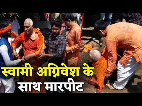 Xxx Mp4 Jharkand के Pakur में Swami Agnivesh को BJYM के कार्यकर्ताओं ने पीटा 3gp Sex