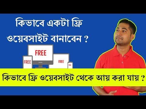 How to Create a Free Website Bangla Tutorial - Ways to Make Money Online Using a Free Website