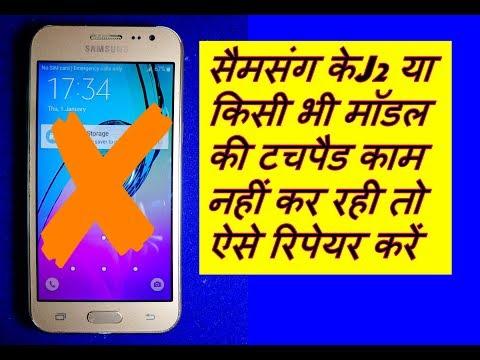 Samsung J2,J5,J7,On7,J1 Touchpad Not Working 100%Solution!!J2की ख़राब टचपैड को कैसे रिपेयर