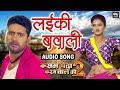 Laikiya Bawali I Bhojpuri Romantic AUDIO Song 2021- भोजपुरी फ़िल्म - Kasam Paida Karne Wale Ki 2