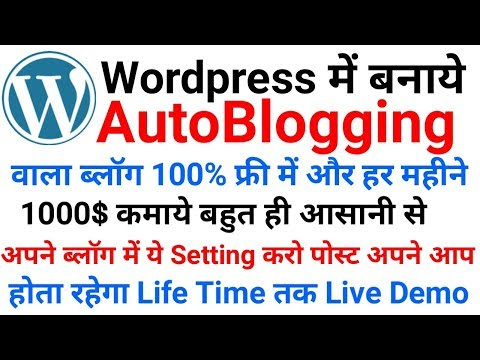 Make Money With Auto Blog | How to Create an AutoBlog for WordPress site | What is Auto Blogging
