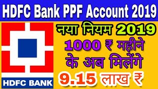 My SBI PPF Account 2019 Hindi ( Public Provident Fund PPF in