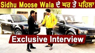 Super Exclusive : Sidhu Moose Wala | First Interview From His House | Family | Dainik Savera