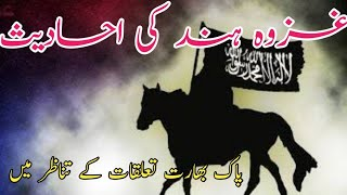 Amazing Prophecies of Ghazwa e Hind in Urdu | Urdu GateWay
