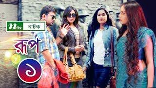 New Drama Serial: Roop | রূপ | EP 01 | Mamo | Tauquir Ahmed | S F Nayeem | NTV Drama 2019