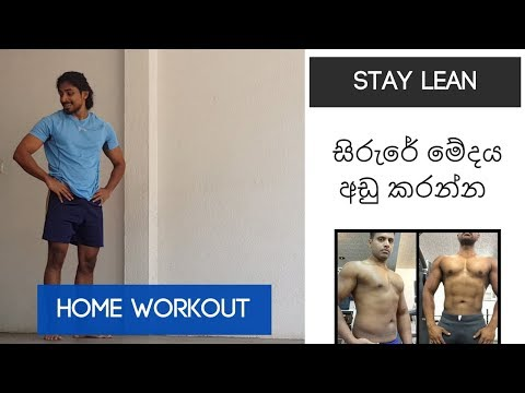 #1 way to keep body fat off   HIIT   GET SHREDDED   SINHALA BODYBUILDING