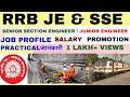 Railway JE/SSE Job Analysis | Salary, Job profile, Promotion etc