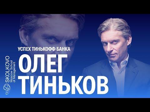 Олег Тиньков. Speakers Nights