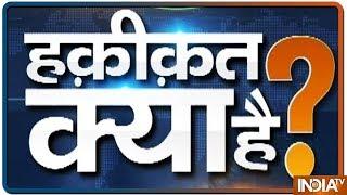 Watch India TV Special show Haqikat Kya Hai | June 16, 2019