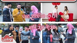 شارع مصر - ازاي هاتخلع من هدية عيد الحب