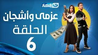 Azmi We Ashgan Series - Episode 6   مسلسل عزمي و أشجان - الحلقة 6 السادسة