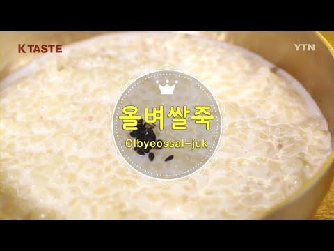 Olbyeossal-juk (Early Rice Porridge) / YTN KOREAN