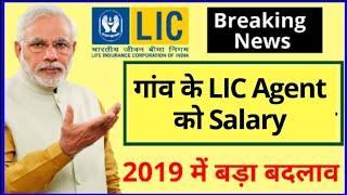 गांव के Lic Agent को Salary | Breaking News | By Susheel Kumar