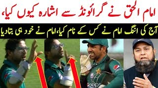 Why Imam Angry After Make 100 Runs ! Imam Ul Haq Interview