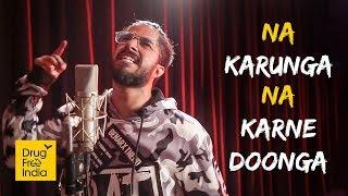Na Karunga Na Karne Doonga   Rap for a #DrugFreeIndia   Parry G
