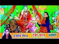 Download  Anjali Gaurav Devigeet New    #Video_Jukebox    New Bhojpuri Bhakti Song 2020 MP3,3GP,MP4