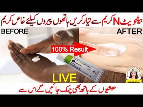 Instant Hand And Feet Whitening Tip || Get Soft, Beautiful & Fairer Hands | Hania Beauty Tips