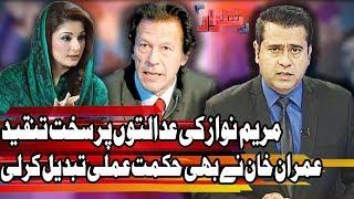 Takrar with Imran Khan - 14 November 2017   Express News