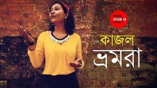 Kajol Bhromora Re ft. The Miliputs | Bangla Folk Song | Folk Studio Bangla Song 2017