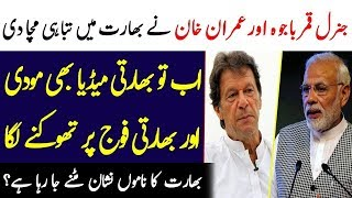Imran Khan and Narendera Modi   Infomatic