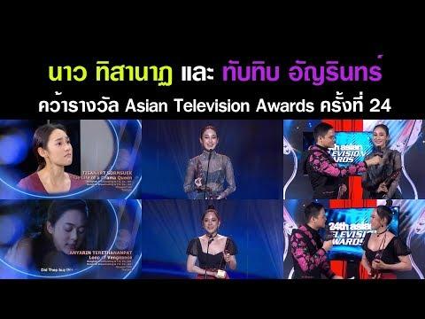 Xxx Mp4 นาวและทับทิม คว้ารางวัลระดับเอเชีย Asian Television Awards ครั้งที่ 24 3gp Sex