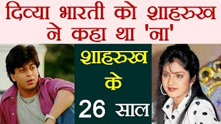 Shahrukh Khan's 26 Years in Bollywood: When he REFUSED to work with Divya Bharti   FilmiBeat