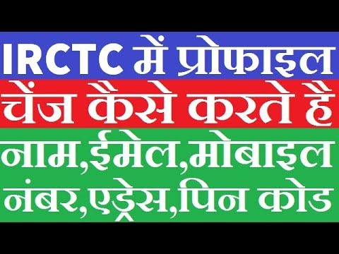 How To Change Profile In Irctc Account For Ticket Booking 2018