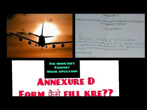 पासपोर्ट: कैसे भरें Annexure 'D' form for minor/kids(Hindi)