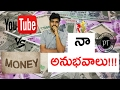 youtube vs money my experience ll in telugu ll by prasad ll