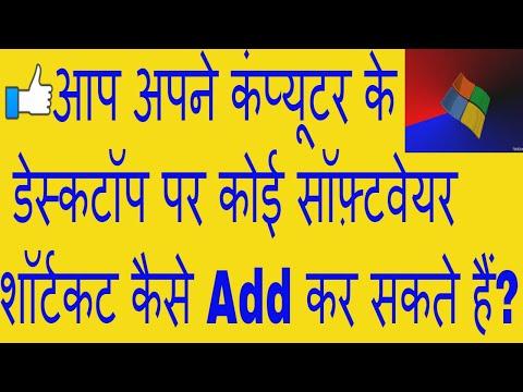 Watch Free How To Add Shortcut Of Facebook,Youtube,Gmail,Yahoo Etc On Desktop (Hindi/Urdu)