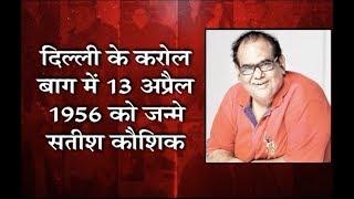 Satish Kaushik Biography   Bollywood Comedian   Director   Writer  
