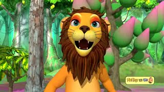 Sher nirala hindi rhyme for kids | शेर निराला बालगीत | hindi kids song | rhymes | kiddiestv hindi